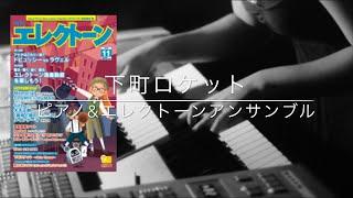 月刊エレクトーン2018年11月号 ピアノ&エレクトーンアンサンブルスコア ...