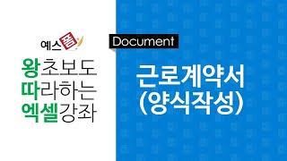 [예스폼 엑셀강좌] 왕따엑셀 문서작성 / 17. 근로계…