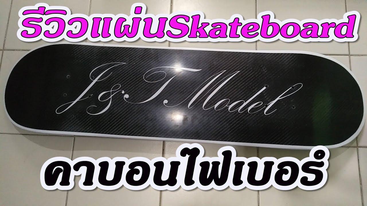 รีวิวแผ่นSkateboard คาร์บอนไฟเบอร์ J&T Model