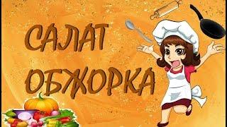 "Рецепт салата ""Обжорка"" просто быстро вкусно готовим дома"