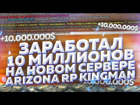 ЗАРАБОТАЛ 10 МИЛЛИОНОВ НА НОВОМ СЕРВЕРЕ ARIZONA RP KINGMAN