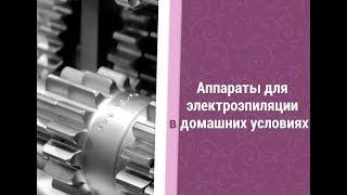 Аппараты для электроэпиляции в домашних условиях | Приборы для электроэпиляции
