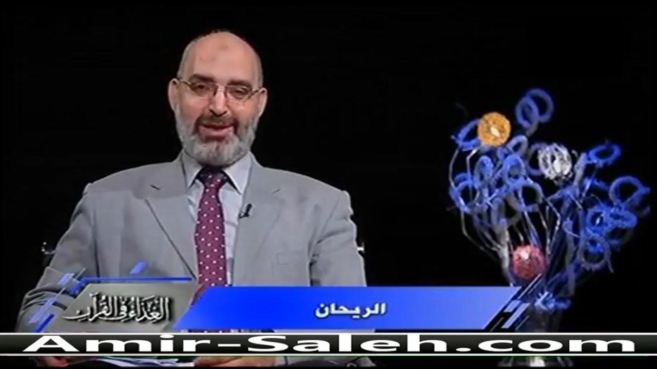 فوائد الريحان | الدكتور أمير صالح | الغذاء في القرآن
