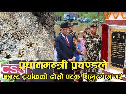 फास्ट ट्रर्याक नेपाली सेनाले बनाउदै  Kathmandu Nijgadh Fast Track Nepali Army Report