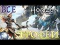 Как получить платину в Horizon Zero Dawn Полный гайд Все трофеи PS4 mp3