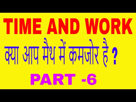 Time and Work Question Tricks in [ HINDI/ENGLISH] part -6