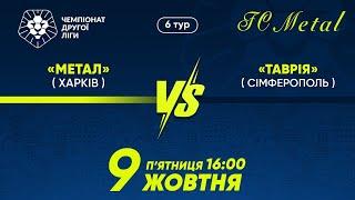 «Метал» (Харків) - «Таврiя» (Сiмферополь) / Друга ліга / 6 тур