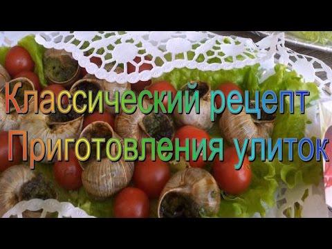 Рецепт приготовления виноградных улиток.