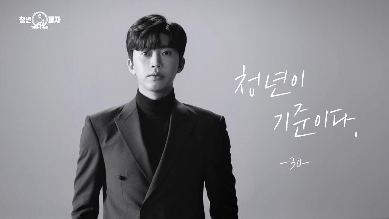 [청년피자X임영웅] 2차 CF_30초