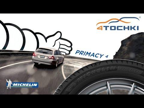 Летняя шина Michelin Primacy 4 на 4 точки