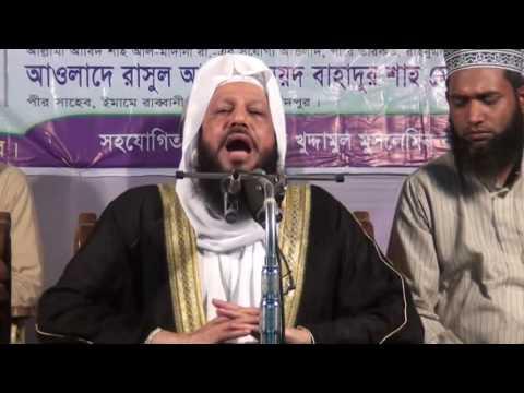 Allama Syed Bahadur Shah at Rongpur Darsul Quran Mahfil 2016