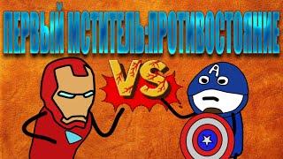 Первый мститель: Противостояние - Смотреть онлайн)0