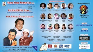 Kishore Kumar Memorial Club   Pal Pal Dil Ke Paas   (A Musical Show)