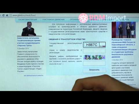 Проверка штрафов ГИБДД -