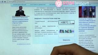 видео Как проверить снята ли машина с учета ГИБДД онлайн в 2018 году