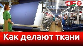 Как делают долговечные ткани | Сделано в Беларуси