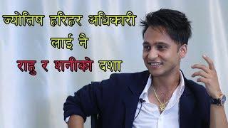 रात दिन एक युवति पछि परे पछि के गरे त ज्योतिष हरिहर अधिकारीले।। Harihar Adhikari