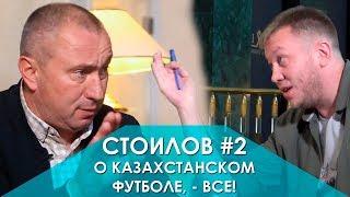 Стоилов №2 - о казахстанском футболе, - все! Sports True