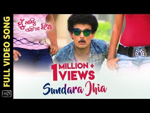 Sundara Jhia | Mu Khanti Odia Jhia | Full Video Song  | Odia Movie | Ranbir | Papu Pam Pam