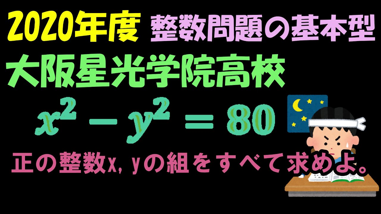 星光 高校 大阪 学院