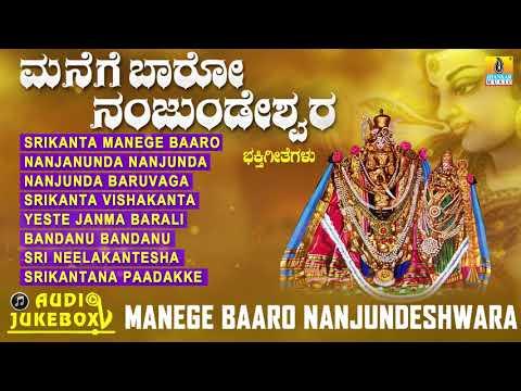 ಮನೆಗೆ ಬಾರೋ ನಂಜುಂಡೇಶ್ವರ  | Manege Baaro Nanjundeshwara | Kannada Devotional Songs