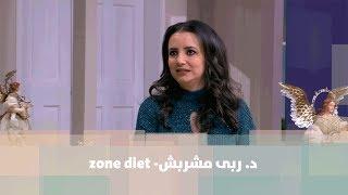 zone diet - د. ربى مشربش
