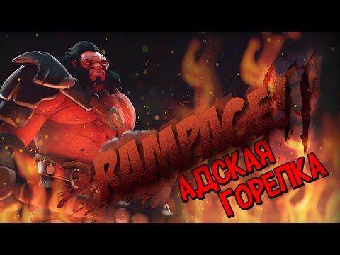 видео: dota 2 rampage top-10: Адская горелочка!
