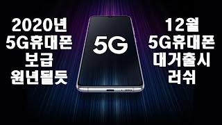 12월 5G휴대폰 대거출시 예정 2020년은 5G휴대폰 보급 원년