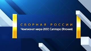 2007 Саппоро (Япония). Сборная России. ЧМ по лыжным видам спорта