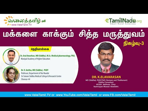 மக்களை காக்கும் சித்த மருத்துவம், நிகழ்வு -3 | Dr. K.Elavarasan | Siddha