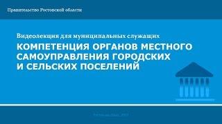 видео Системы органов местного самоуправления