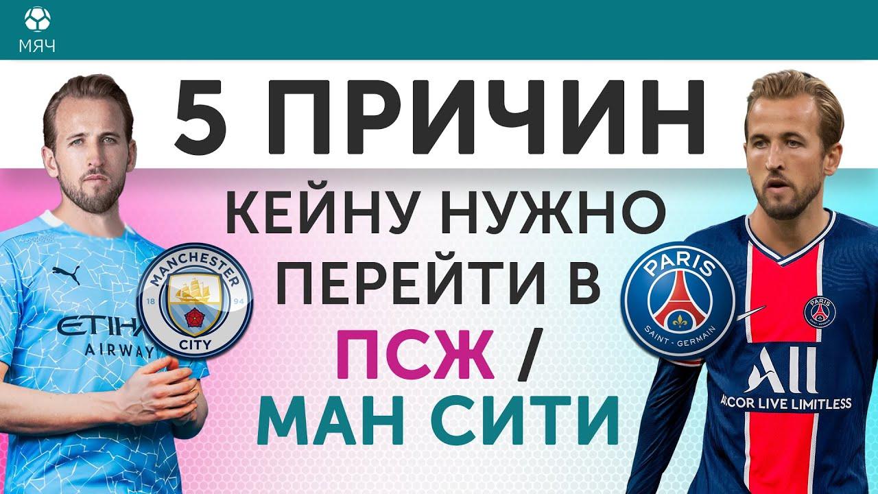 """5 ПРИЧИН Кейну нужно перейти в ПСЖ / """"Манчестер Сити"""""""