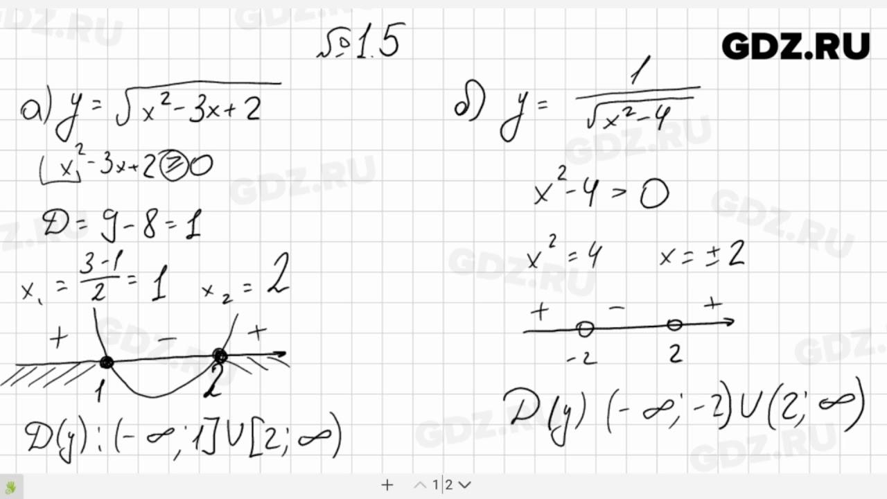 Гдз алгебра и начала анализа 11 мордкович 2018г