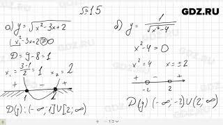 № 1.5- Алгебра 10-11 класс Мордкович