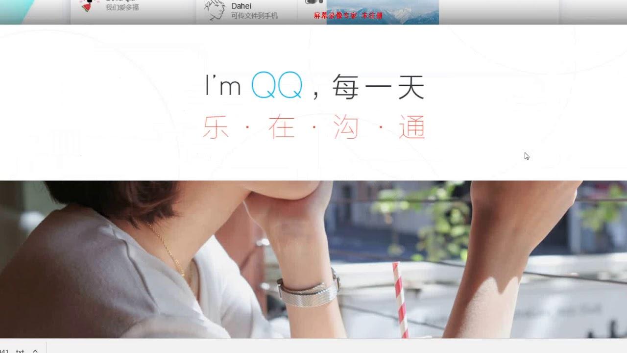 QQ帳號註冊教學 - YouTube
