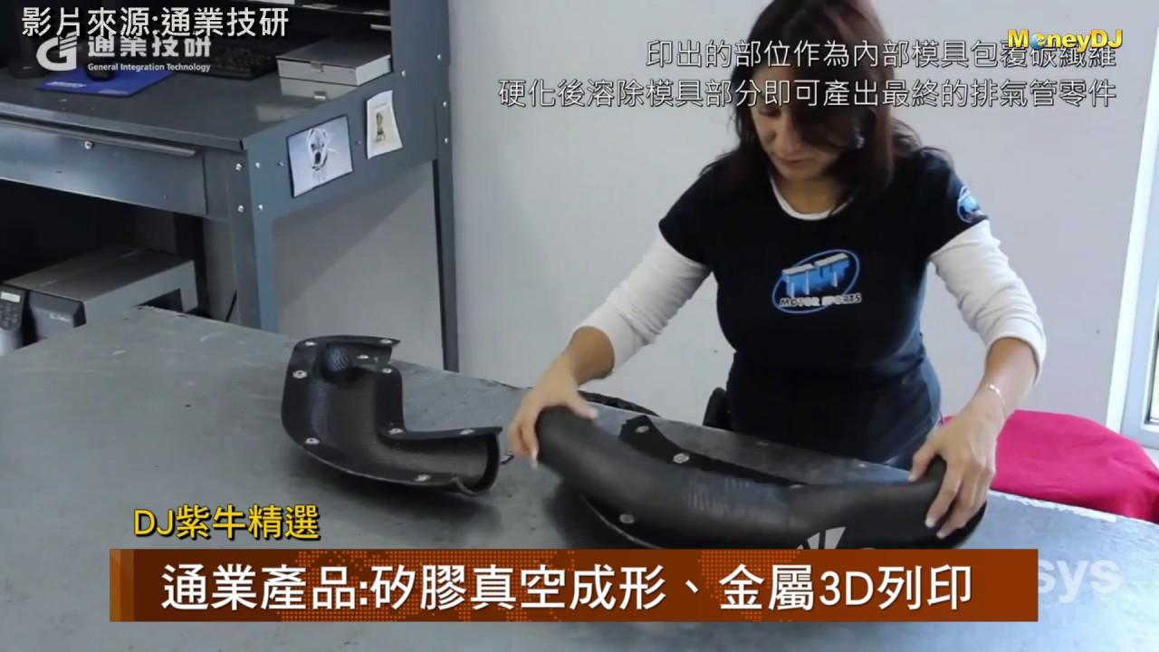 【DJ紫牛精選】 通業技研專注3D列印 超過25年