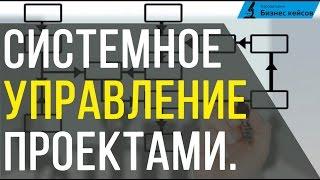 Системное управление проектами | Кейс Дмитрия Богданова.