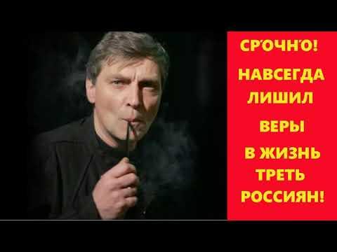 Александр Невзоров НАВСЕГДА ЛИШИЛ ВЕРЫ В ЖИЗНЬ ТРЕТЬ РОССИЯН!
