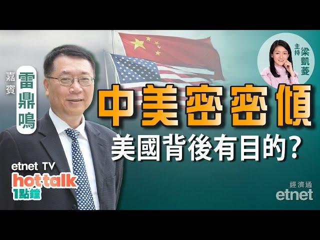 【全球聚焦點】中美關係轉暖?雷鼎鳴:中方或開始擺姿態 香港漁人得利!