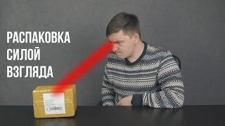 Uhans A101S распаковка СИЛОЙ ВЗГЛЯДА!