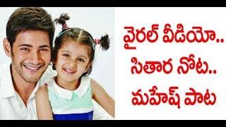 Mahesh Babu Daughter Sitara singing Bharat Ane nenu Movie Song | Mahesh Babu | Great Telangana TV