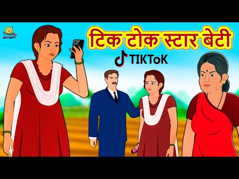 टिक टोक स्टार बहू Tik Tok Star Bahu | Hindi Kahaniya | Hindi Stories | Comedy Video | Koo Koo TV