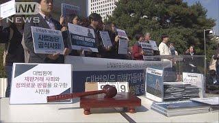 韓国最高裁 徴用工訴訟で判決へ 外交問題に発展か(18/10/30) thumbnail