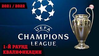 Лига Чемпионов 2021 22 Результаты 1 го раунда квалификации Расписание