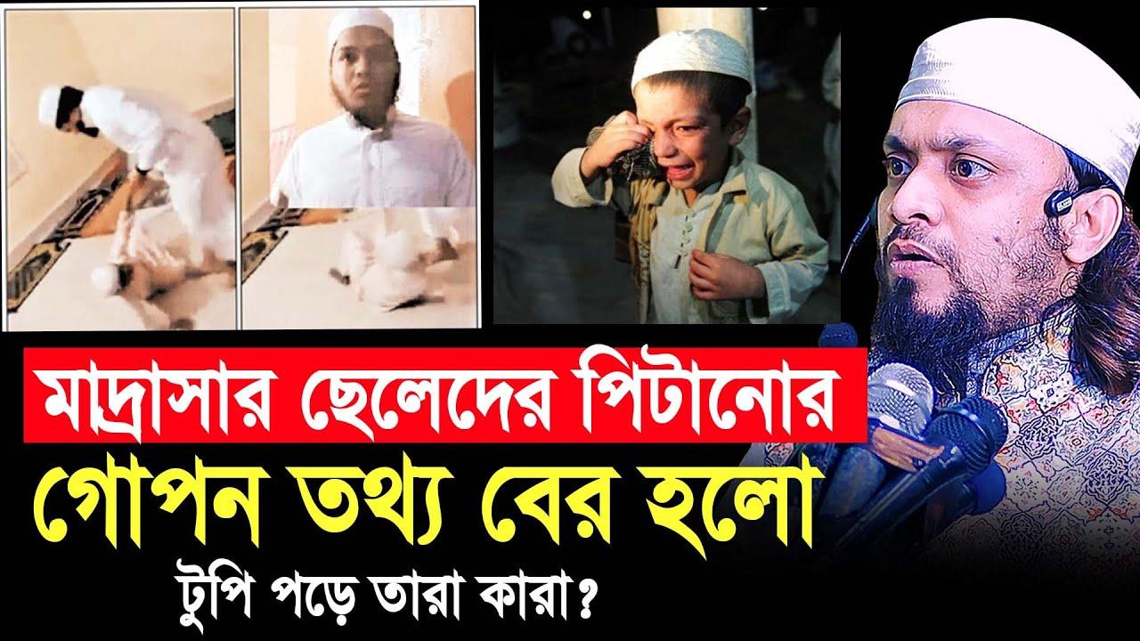 মাদ্রাসার ছাত্রদের পিটানোর গোপন তথ্য বের হলো । Abdul Hi Muhammad Saifullah