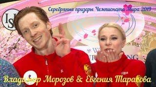 Евгения Тарасова Владимир Морозов Произвольная программа Чемпионат Мира по фигурному катанию