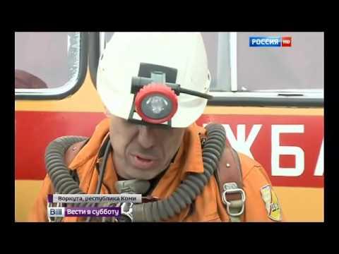 Вести Недели спецрепортаж об аварии на шахте Северная в Воркуте