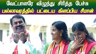 seeman latest speech in pallavaram naam tamilar election campaign ntk
