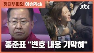 """홍준표 """"황교안·나경원, 패스트트랙 충돌 책임져야"""" / JTBC 정치부회의"""