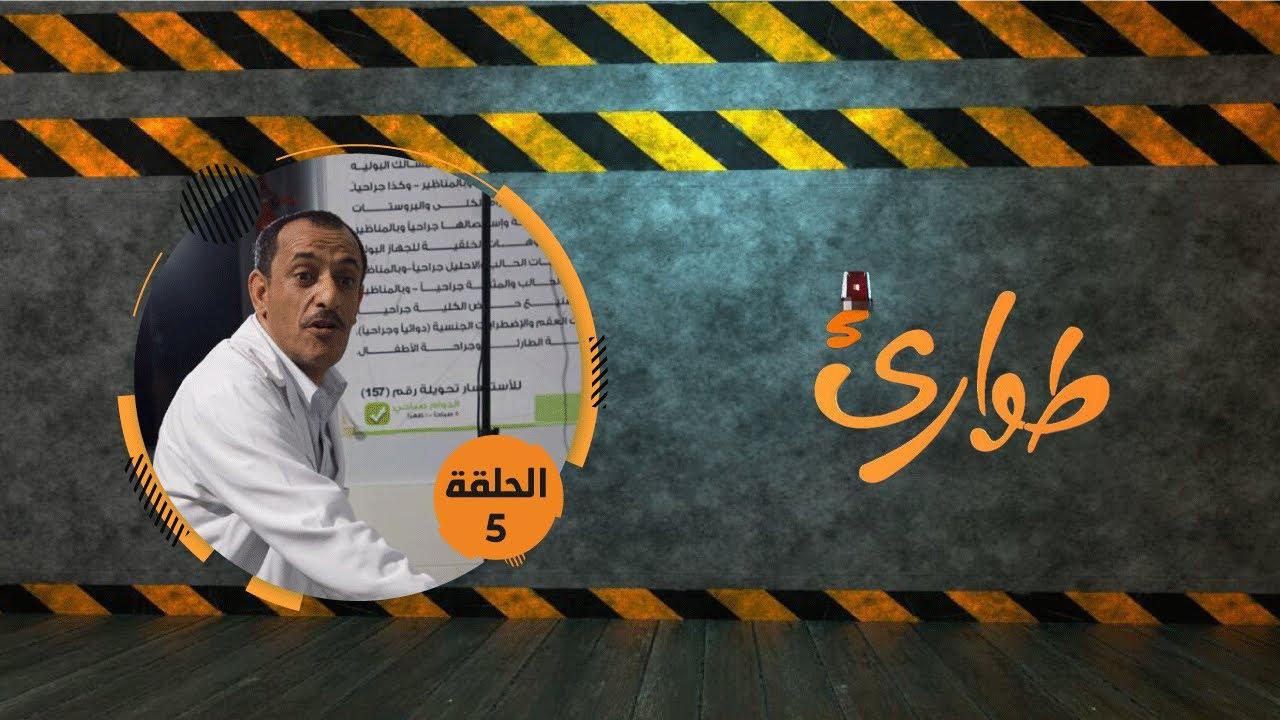 مسلسل طوارئ الحلقة 5 | 2020 | توفيق الاضرعي  عبدالناصر العراسي  نزار السنفاني